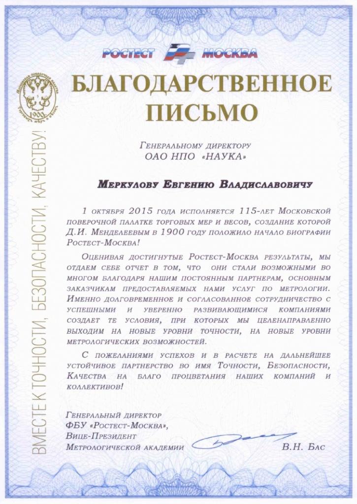«Ростест-Москва» 12.10.